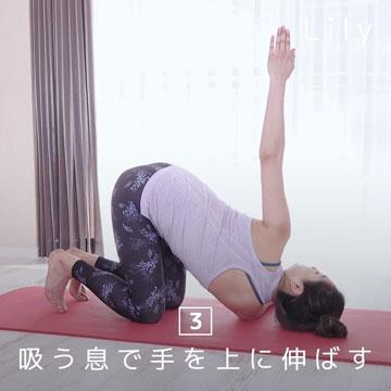 息を吸いながら手を上に伸ばす。
