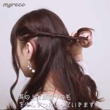 ②耳の上と顔回りの毛を少しずつねじっていきます。
