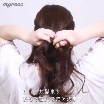 ④ねじった髪束を後ろでゴムでまとめます。