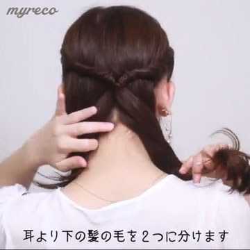 ⑤耳より下の髪の毛を2つに分けます。