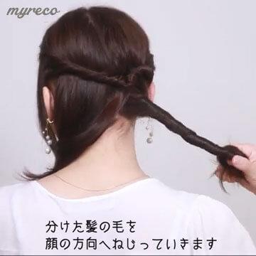 ⑥分けたか髪の毛を顔の方向へねじっていきます。