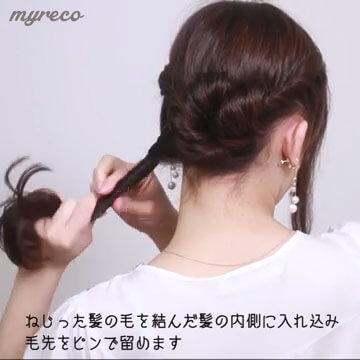 ⑦ねじった髪の毛を結んだ髪の内側に入れ込み毛先をピンで留めます。