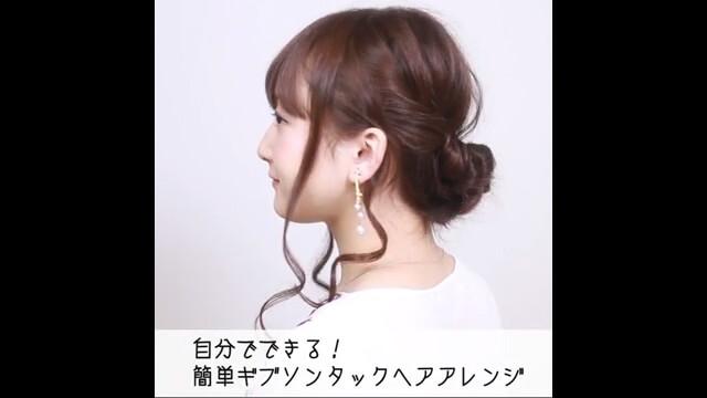人気急上昇中!まとめ髪の新定番「簡単ギブソンタックヘアアレンジ」