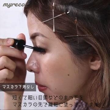 ②短くて細い眼がしらなどのまつ毛をマスカラの先で繊細に塗っていきます。