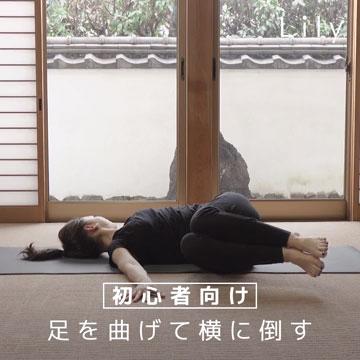 上記できつい場合は、膝を曲げてやって軽減しましょう。