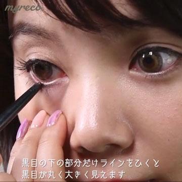 ③黒目の下の部分だけラインをひくと黒目が大きく見えます。