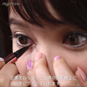 ④目頭をひっぱって上瞼の延長線上にくの字にラインをいれたら完成です!
