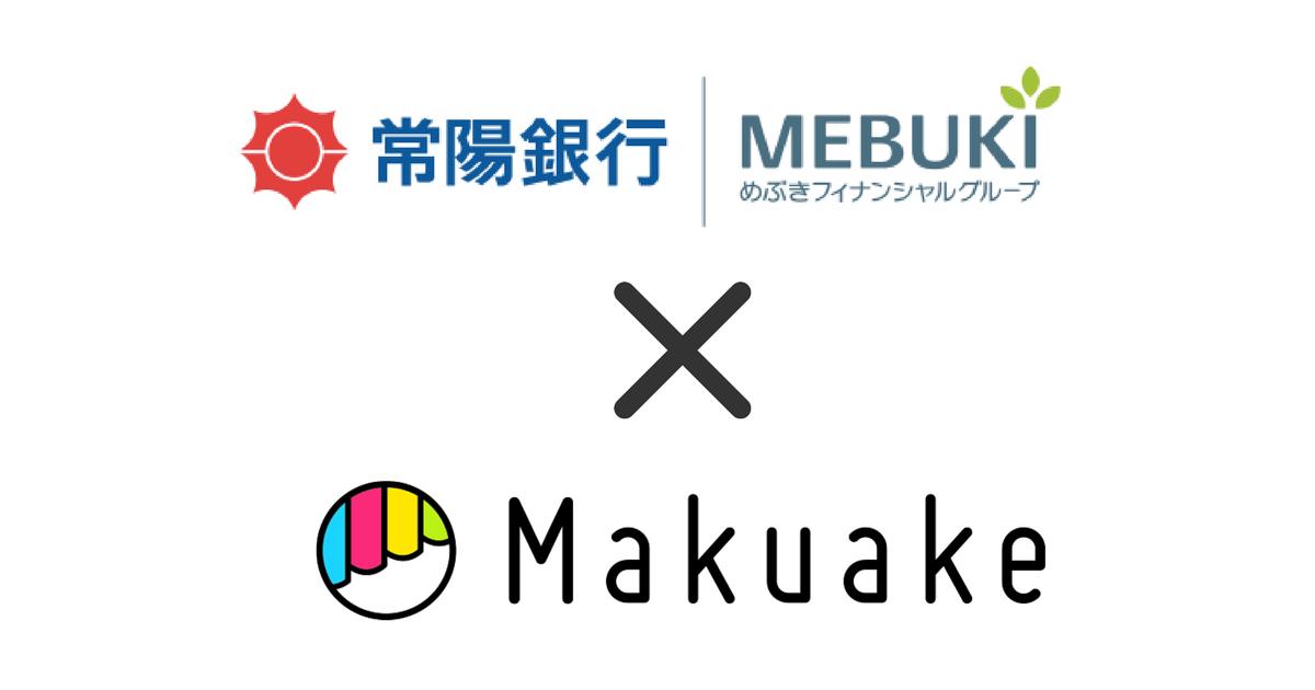 プレスリリース - 「Makuake」と...