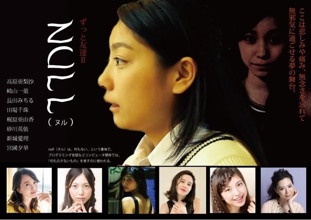 映画「NULL」