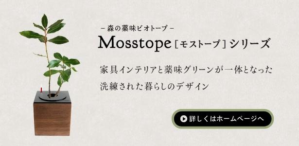 Mosstope モストープ 〜家具インテリアと薬味グリーンが一体化した、洗練された暮らしのデザイン