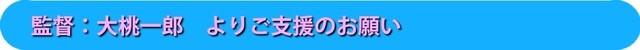 監督:大桃一郎 よりご支援のお願い