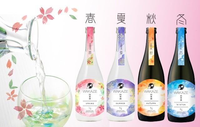 日本の四季を楽しむお酒。春夏秋冬それぞれに合わせたお酒が楽しめるWAKAZE「四季酒」
