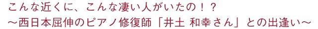 こんな近くに、こんな凄い人がいたの!?  ~西日本屈伸のピアノ修復師「井土 和幸さん」との出逢い~