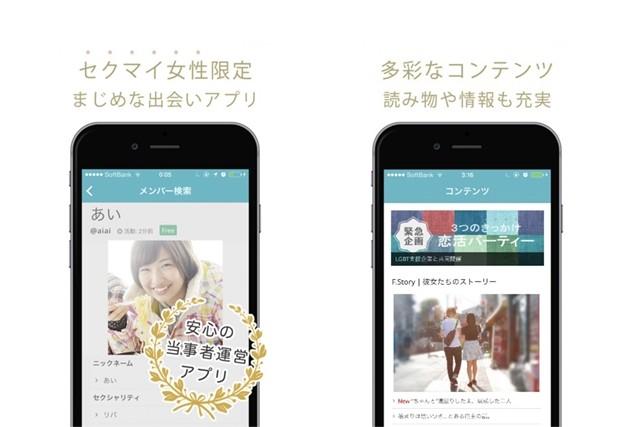 Find f現行アプリ