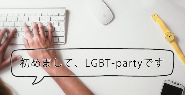 初めまして、LGBT-partyです