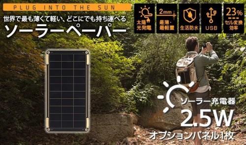 太陽光で充電可能で災害時も安心!スマホに使えるソーラー充電器「Solar Paper」レビュー 10番目の画像