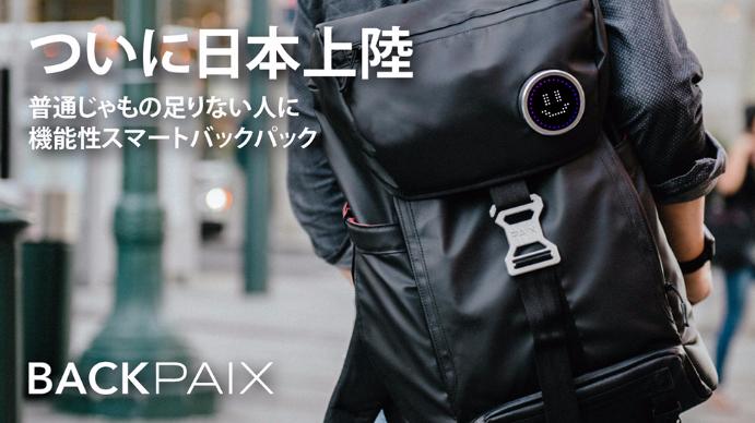 普通じゃもの足りない人に、機能性スマートバックパック「BACKPAIX」 | クラウドファンディング - Makuake(マクアケ)