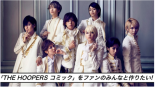 「THE HOOPERS コミック」をファンのみんなと作りたい!