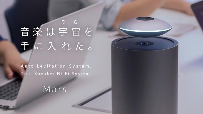 見た目はまるで空飛ぶUFO!浮遊するHi-Fiサウンドスピーカー「Mars」 7番目の画像