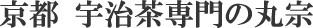 京都 宇治茶専門の丸宗