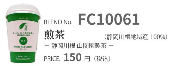 椀茶 煎茶 FC10061