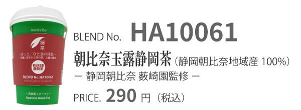 椀茶 朝比奈玉露静岡茶 HA10061