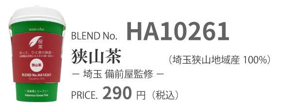 椀茶 狭山茶 HA10261
