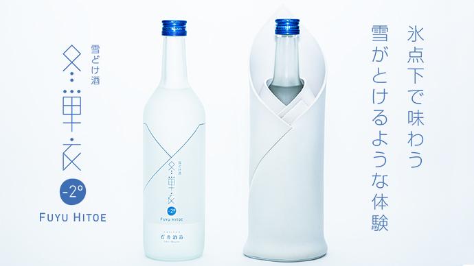 【体験】今年の夏は−2℃の日本酒が流行る?シャープの液晶技術を応用した日本酒向け保冷バッグが登場 8番目の画像