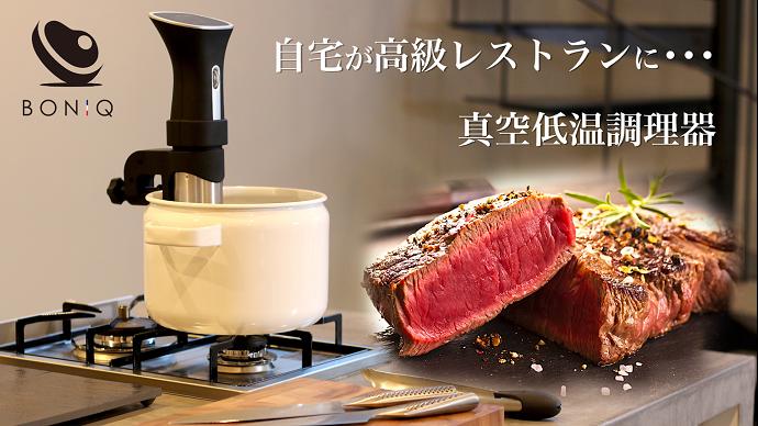 """調理器具「BONIQ」でスーパーの格安肉が""""理想の肉""""に生まれ変わる? 9番目の画像"""