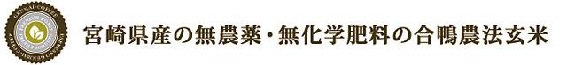 玄米珈琲の玄米は安全な原料を使用しております。