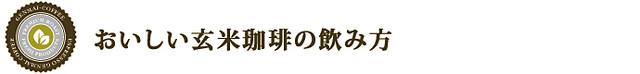玄米珈琲(ティーバッグタイプ)の飲み方【アイスの場合】