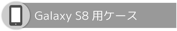 GalaxyS8用ケース