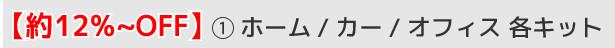 【約12%~OFF】1ホーム/カー/オフィス各キット