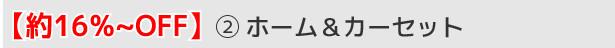 【約16%~OFF】2ホーム&カーセット