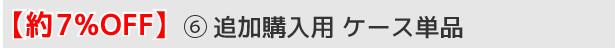 【約7%OFF】6追加購入用ケース単品