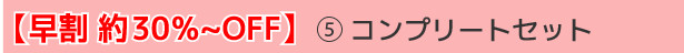 【早割約30%~OFF】5コンプリートセット