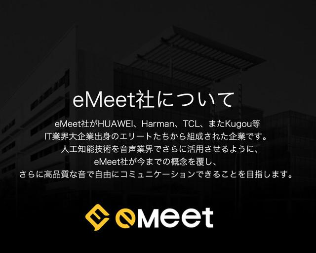 eMeetとはどんな会社か