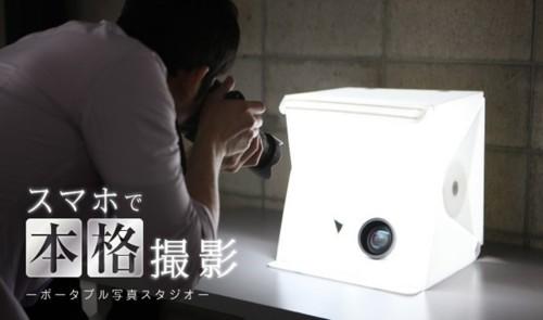 ポータブル写真スタジオ【Foldio2】