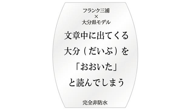 フランク三浦大分モデル