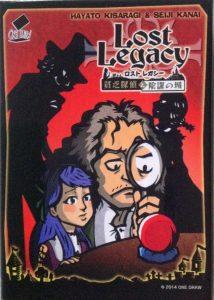 ロストレガシー:貧乏探偵と陰謀の城