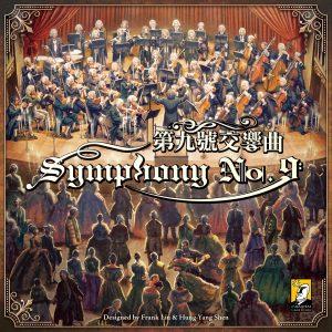 交響曲第九番