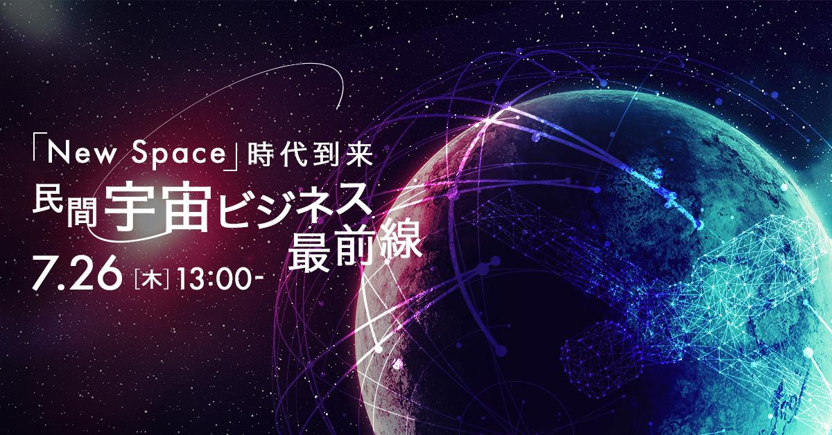 【イベントレポート】「New Space」時代到来、 民間宇宙ビジネス最前線