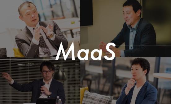 【MaaSオピニオン】有識者4名に聞く、MaaS市場のキープレーヤーは?新たなビジネスチャンスはどんなところに生まれる?