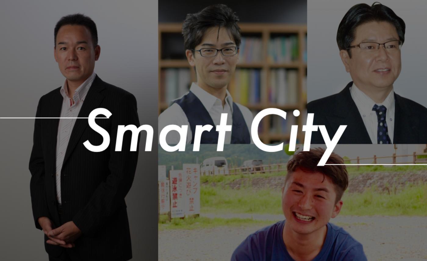 【スマートシティオピニオン】有識者5名に聞く、スマートシティ構想実現の鍵は何か?