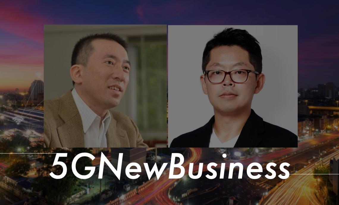 【5Gにおける新規ビジネスオピニオン】有識者5名に聞く、5Gでビジネスの世界はどう変わる?