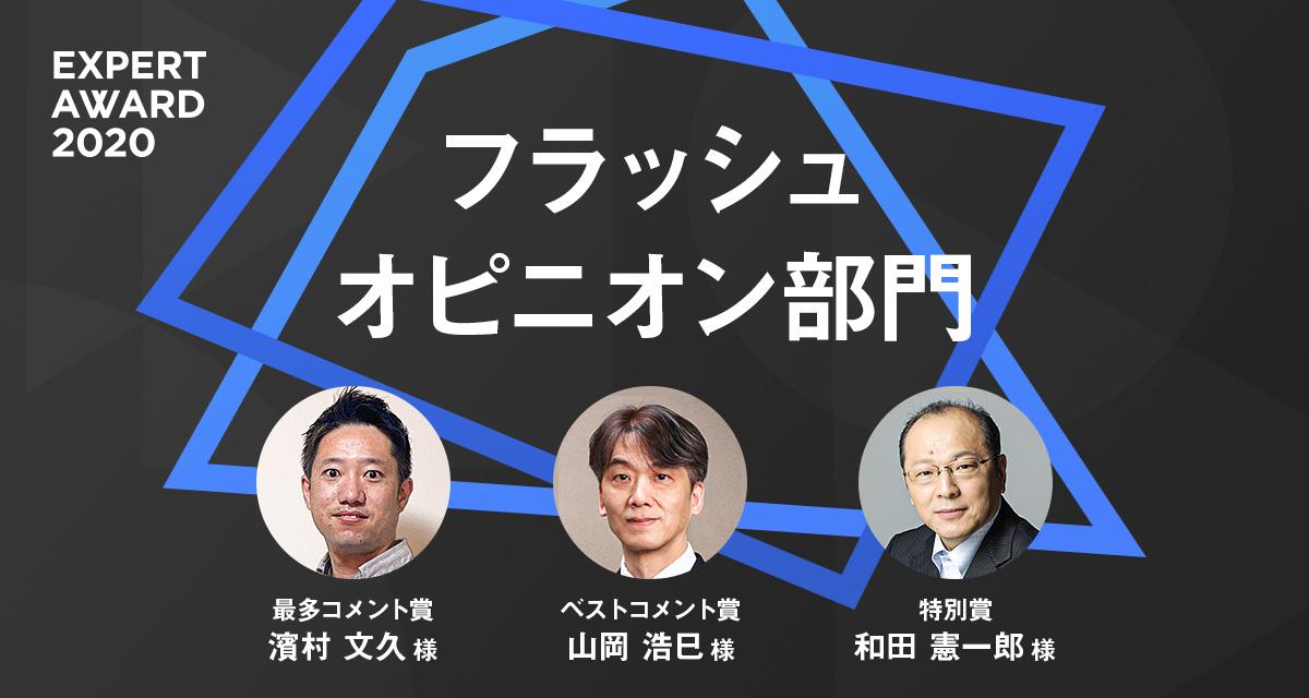 【国内初】エキスパートアワード受賞者インタビュー(フラッシュオピニオン部門)