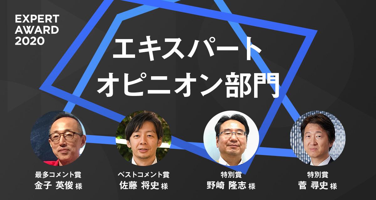 【国内初】エキスパートアワード受賞者インタビュー(エキスパートオピニオン部門)