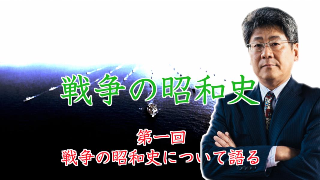 戦争,昭和,歴史,小川榮太郎,国際社会,人生100年時代,生き方