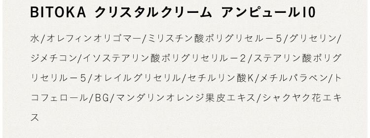 BITOKA クリスタルクリーム アンピュール10