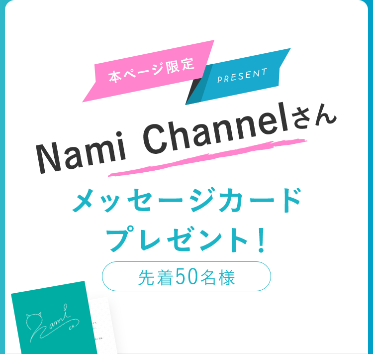 Nami Channel